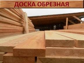 Доска обрезная, Eaves, Timber, Lamber, Traufe